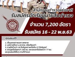 สำนักงานตำรวจแห่งชาติ เปิดรับสมัครและคัดเลือกบุคคลภายนอกฯ (เพศชาย) เพื่อบรรจุเป็นนักเรียนนายสิบตำรวจ (นสต.) ประจำปีงบประมาณ พ.ศ.2564 จำนวน 7,200 อัตรา